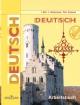 Немецкий язык 8 кл. Рабочая тетрадь 7й год обучения с online поддержкой